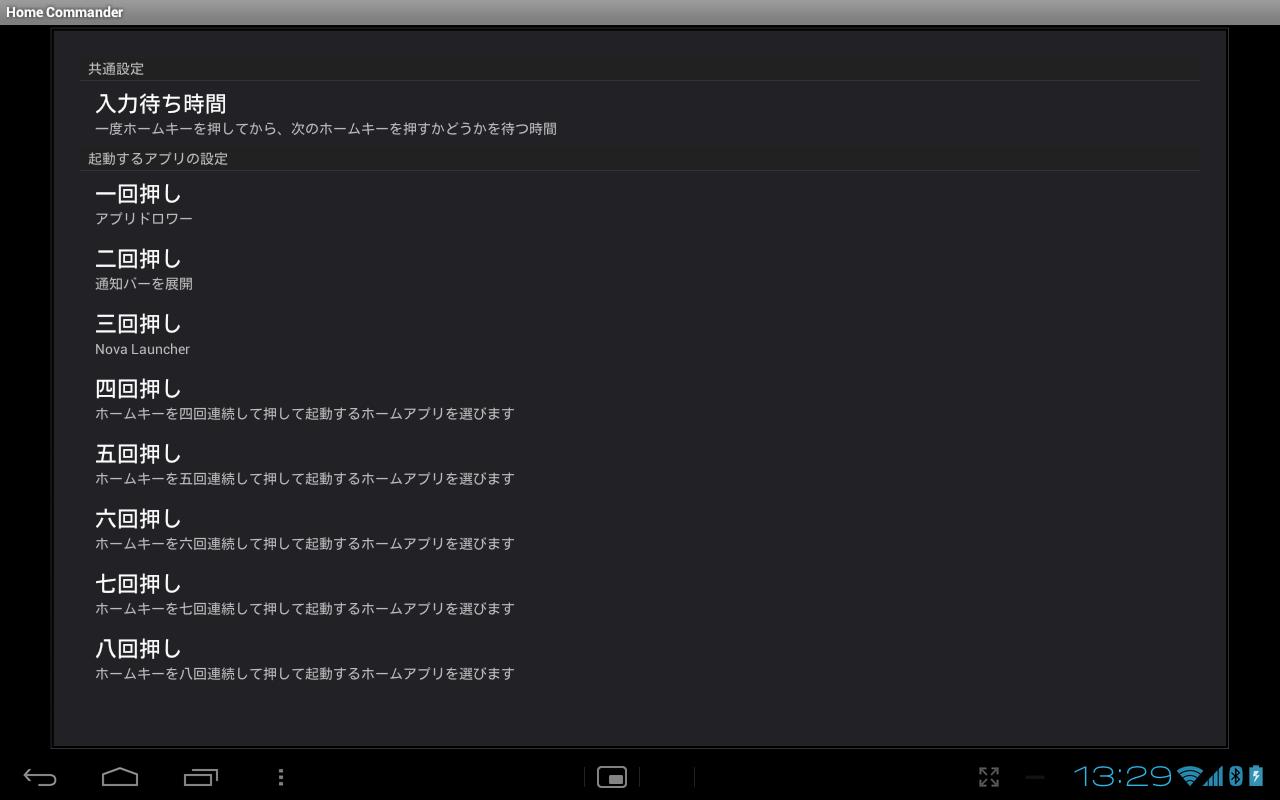 HomeCommander_起動画面