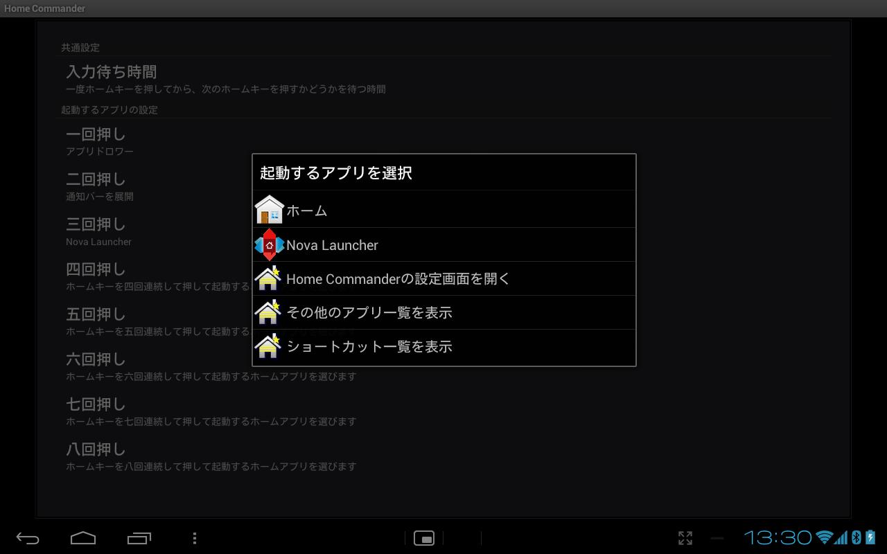 HomeCommander_アプリ選択