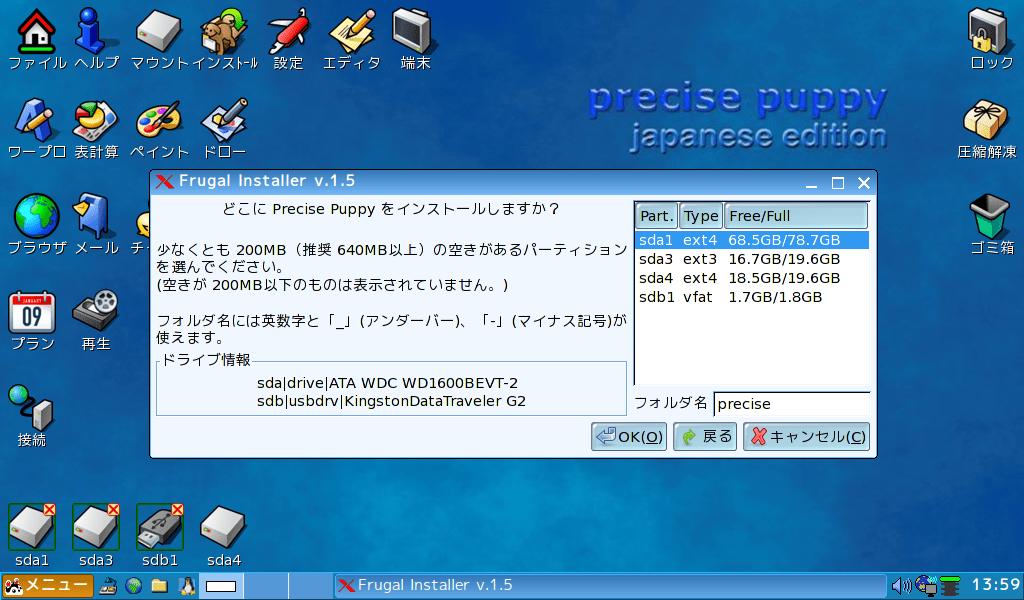 puppy_installer02
