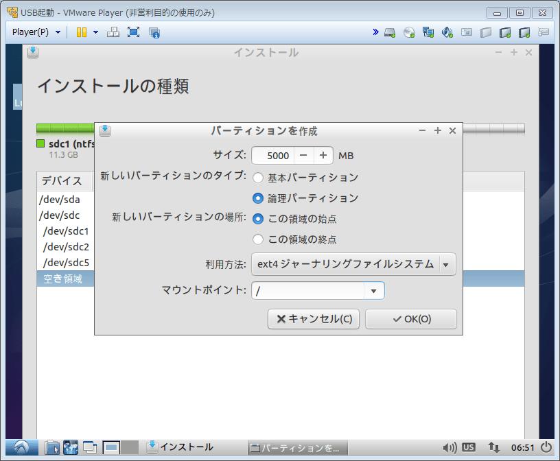 Lubuntu_install06