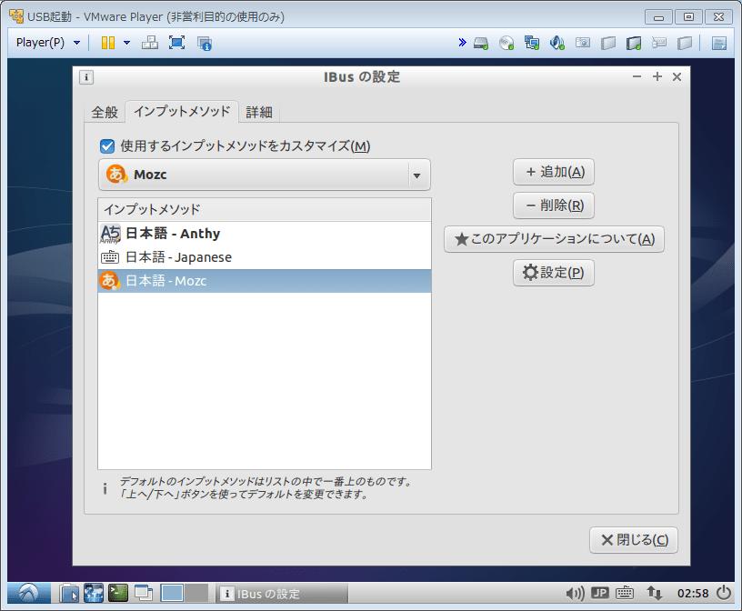 Lubuntu_Mozc設定03
