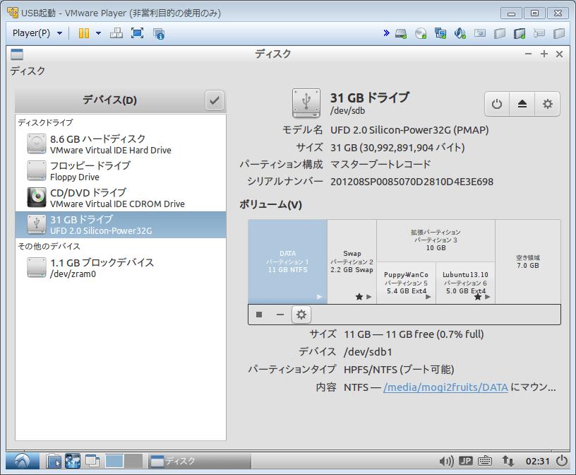 Lubuntu_ディスク01