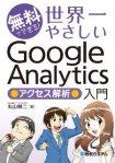 書評:無料でできる! 世界一やさしいGoogle Analytics アクセス解析入門 (著:丸山耕二)