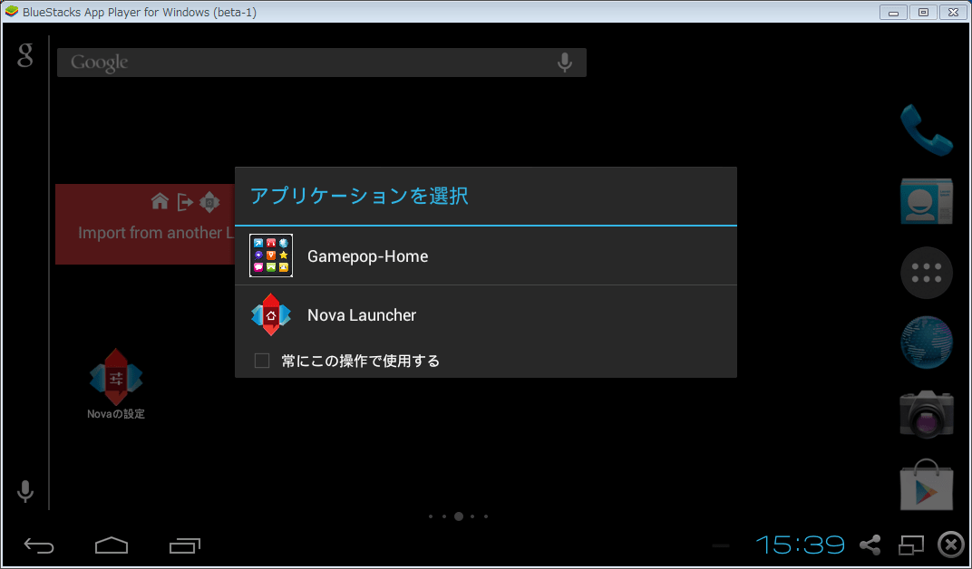 BlueStacks_NovaLauncher03