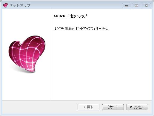 Skitch_install01