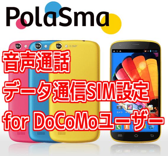 PolaSma_SIM設定forDoCoMo01