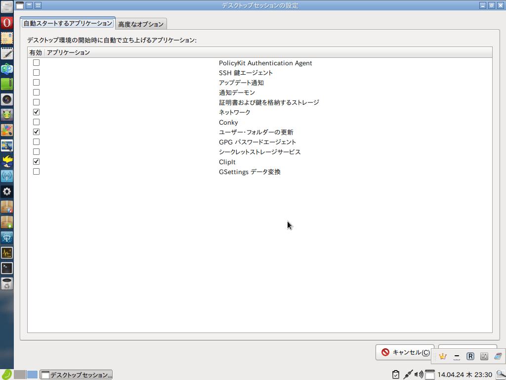 linuxBean_デスクトップセッションの設定01