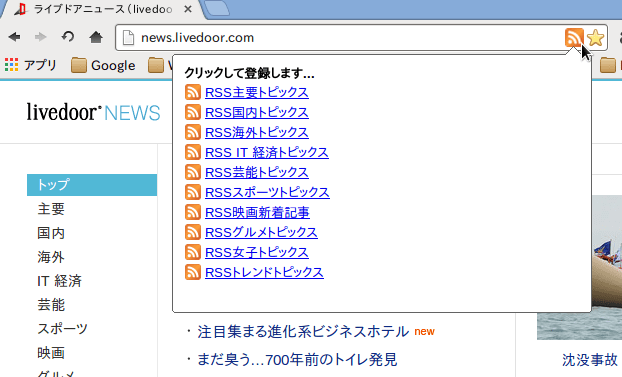RSS Subscription_livedoorニュース登録01