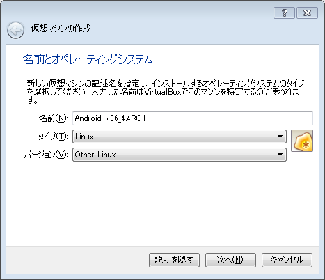 Android-x86_install02
