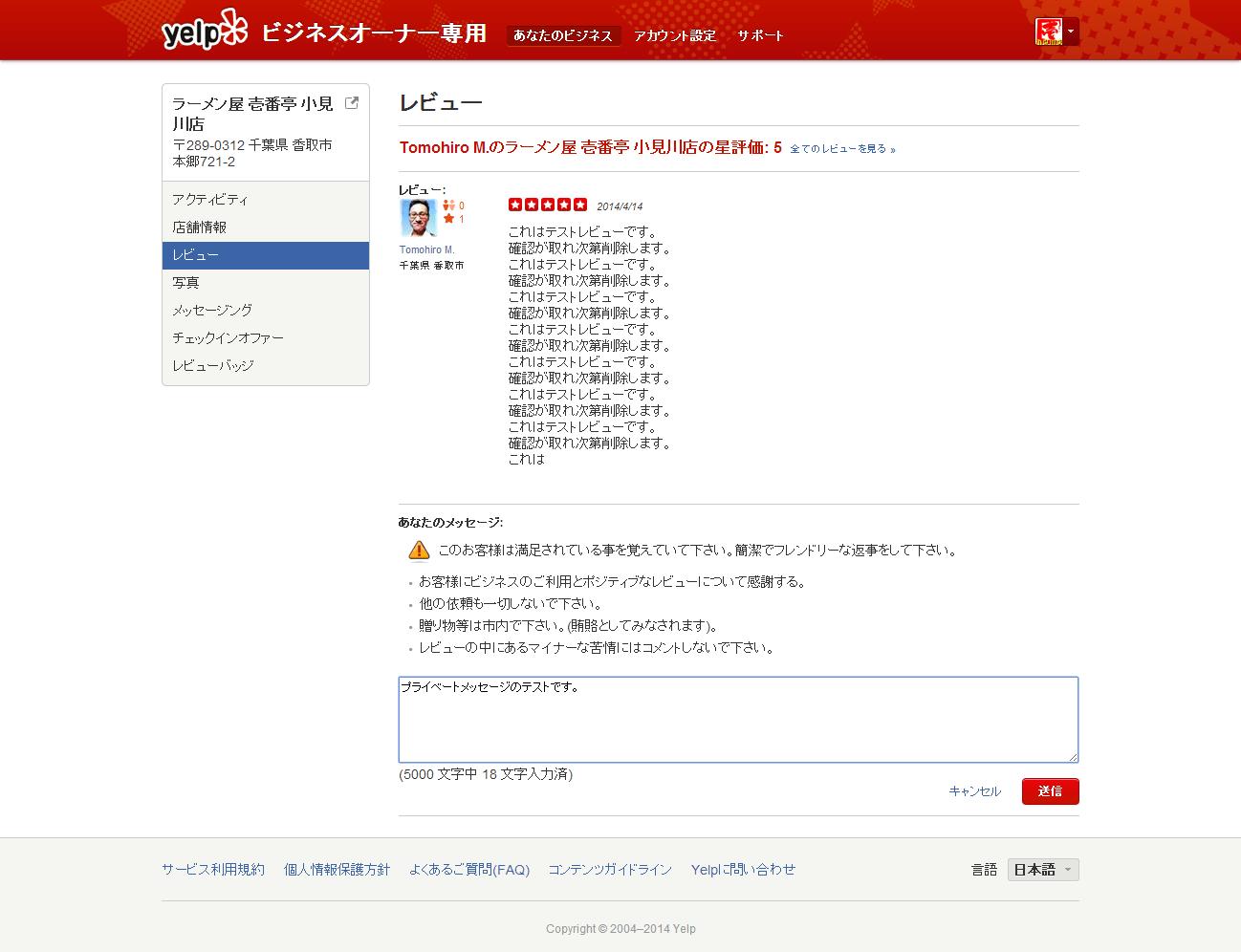 Yelp_ビジネスオーナー専用-レビュー02