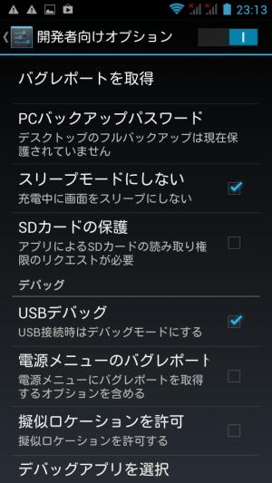 PolaSma_設定-開発者向けオプション01