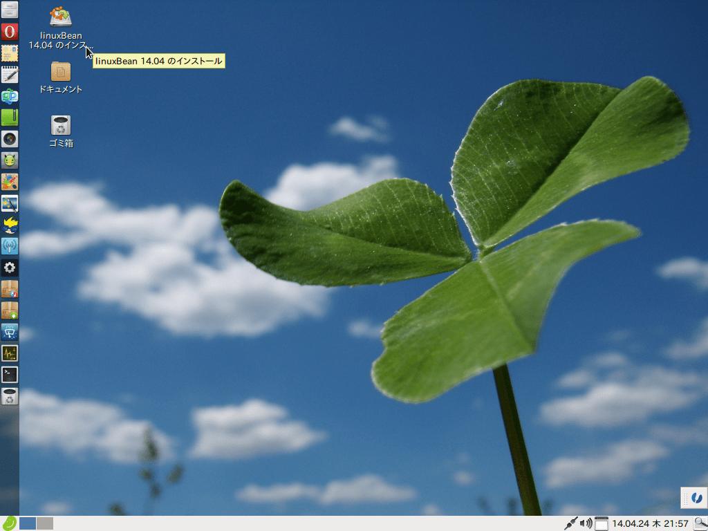 linuxBean_LiveCD_desktop01