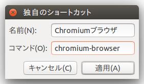 Ubuntu14.04_ショートカット設定01