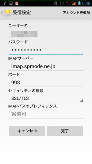 メール_受信設定01