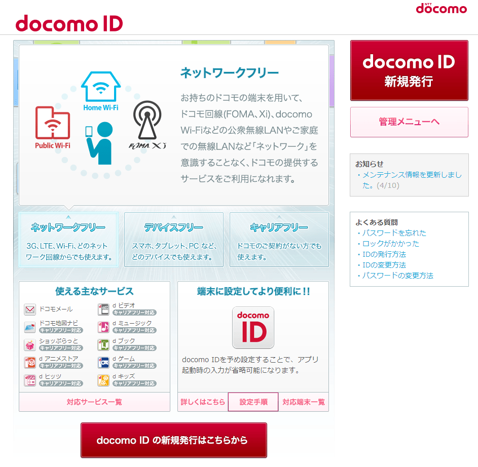 docomoID_SiteTop01