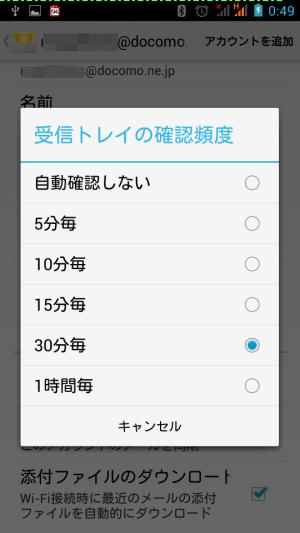 メール_受信確認頻度設定01