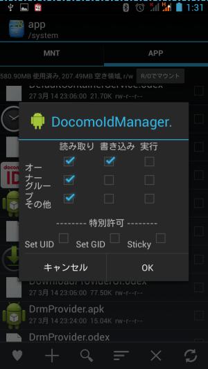 RootExplore_パーミッション変更01
