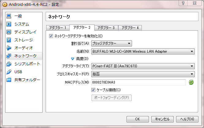 VirtualBox_Android-x86_USB無線LAN設定_ネットワーク2-Buffalo