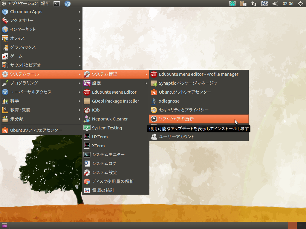 Edubuntu_UpdateManager01