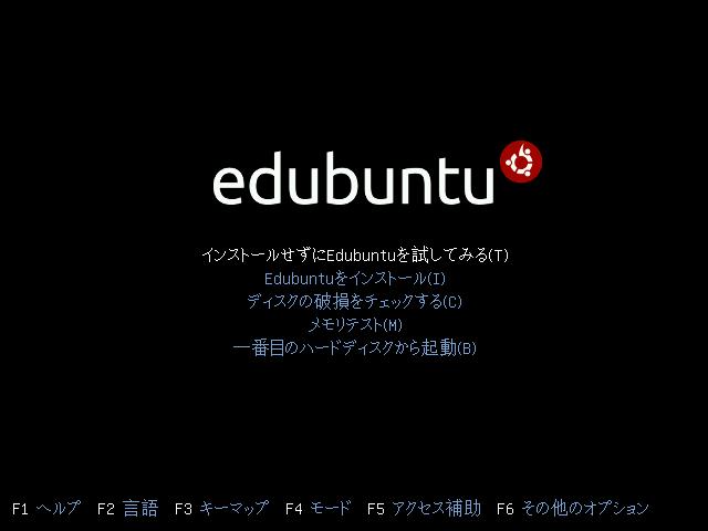 Edubuntu_install02