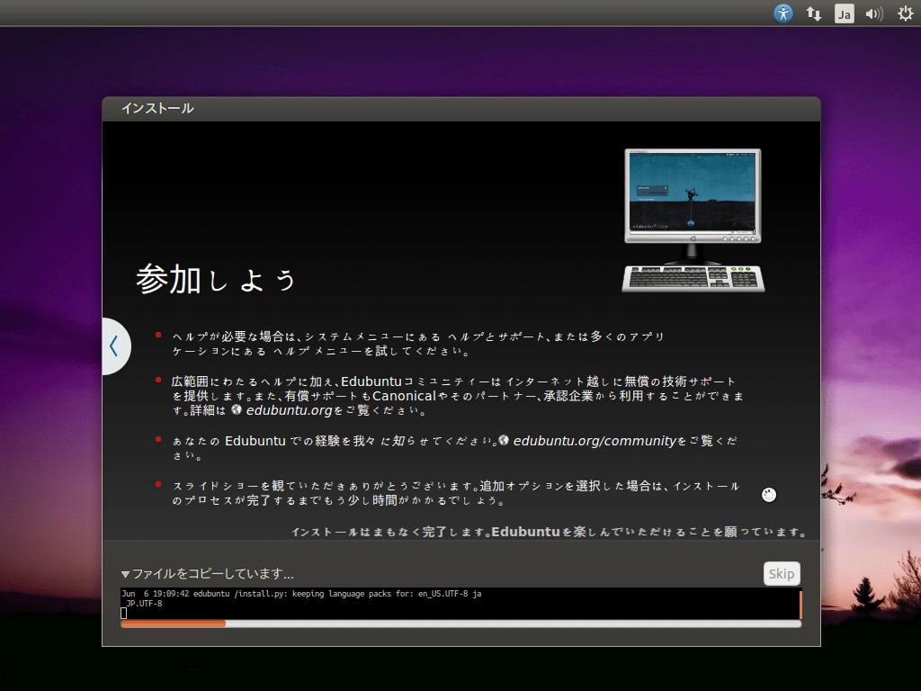 Edubuntu_install31