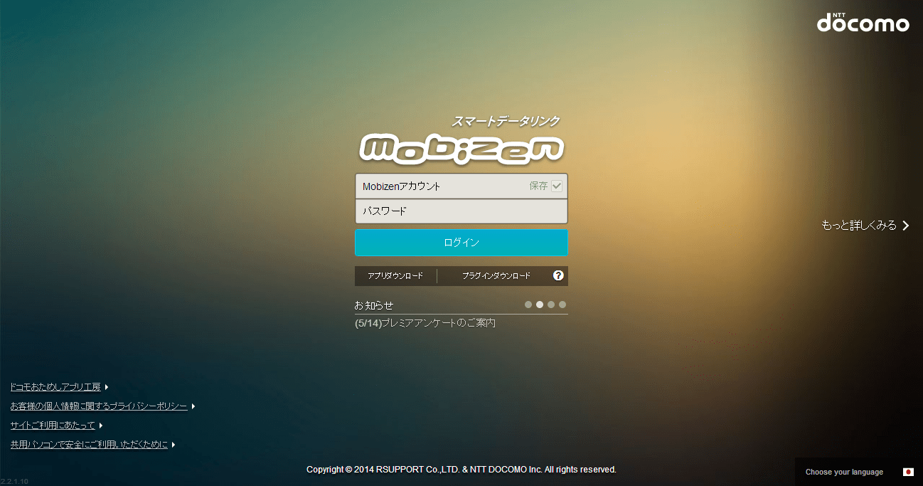 Mobizen_site_login