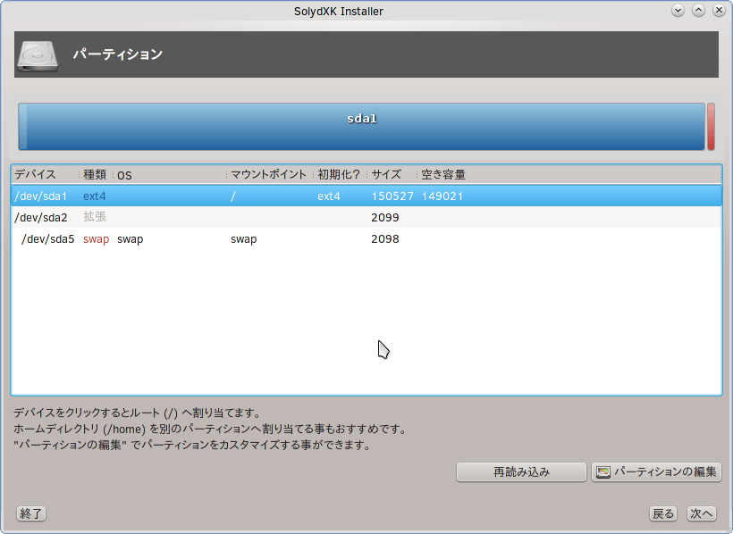 SolydX_Install08