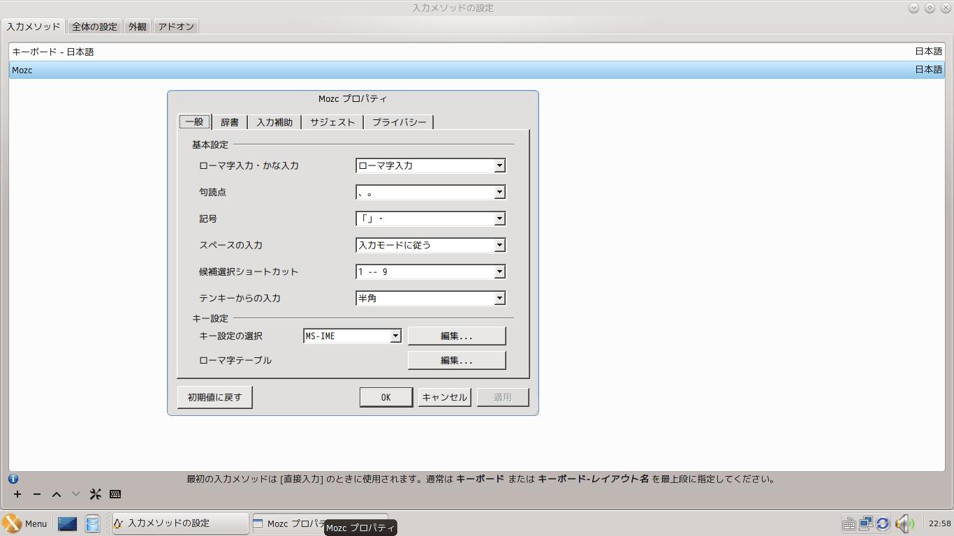 SolydX_desktop03_mozc01