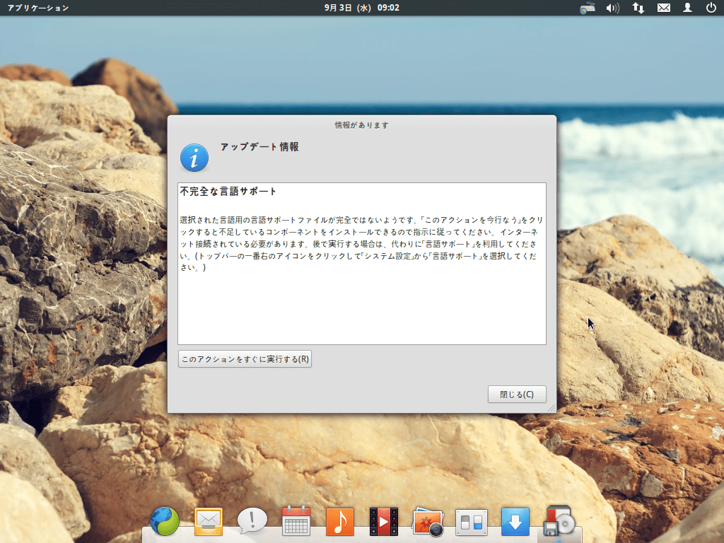 elementaryOS_language-support-alart01