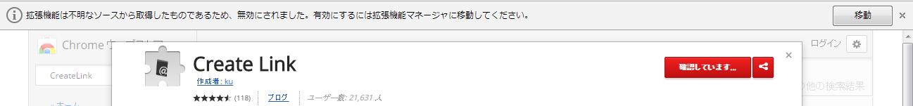 Opera_ChromeExtention_CreateLink02