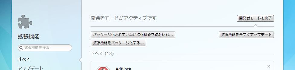 Opera_DeveloperMode02