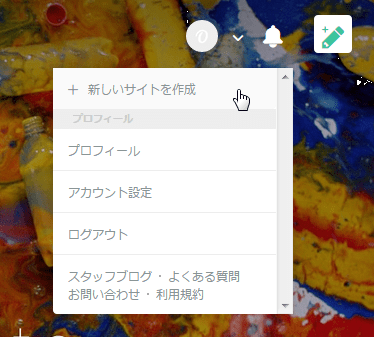 AmebaOwnd_新しいサイトを作成01