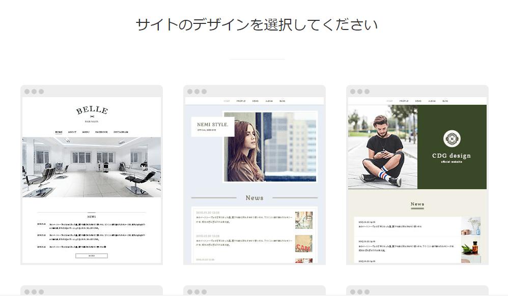 AmebaOwnd_新しいサイトを作成06_デザイン選択