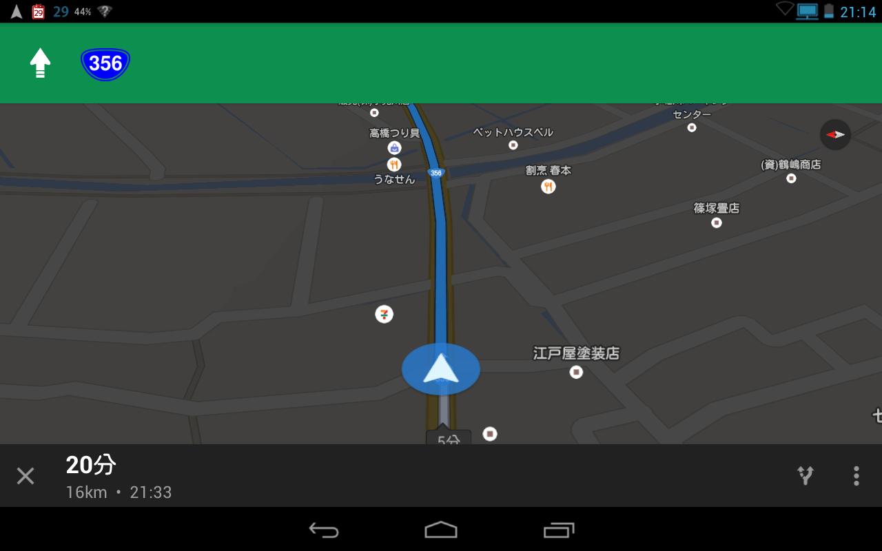 DuOS_GoogleMapNav