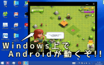 WindowsタブレットがあればもうAndroidタブレットはいらないんじゃね? ~ EveryPad Pro で DuOS を試す話 ~