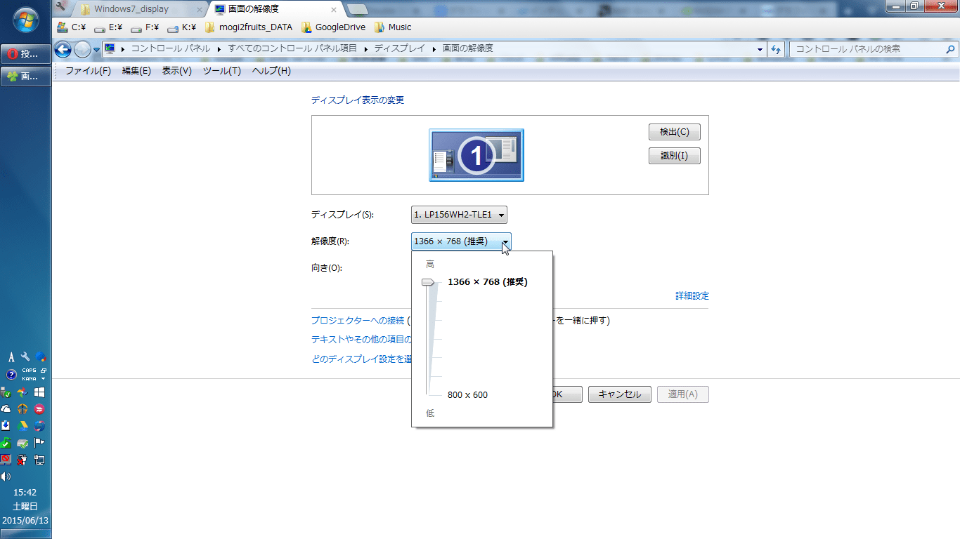 Windows7_reboot_DisplaySetting01