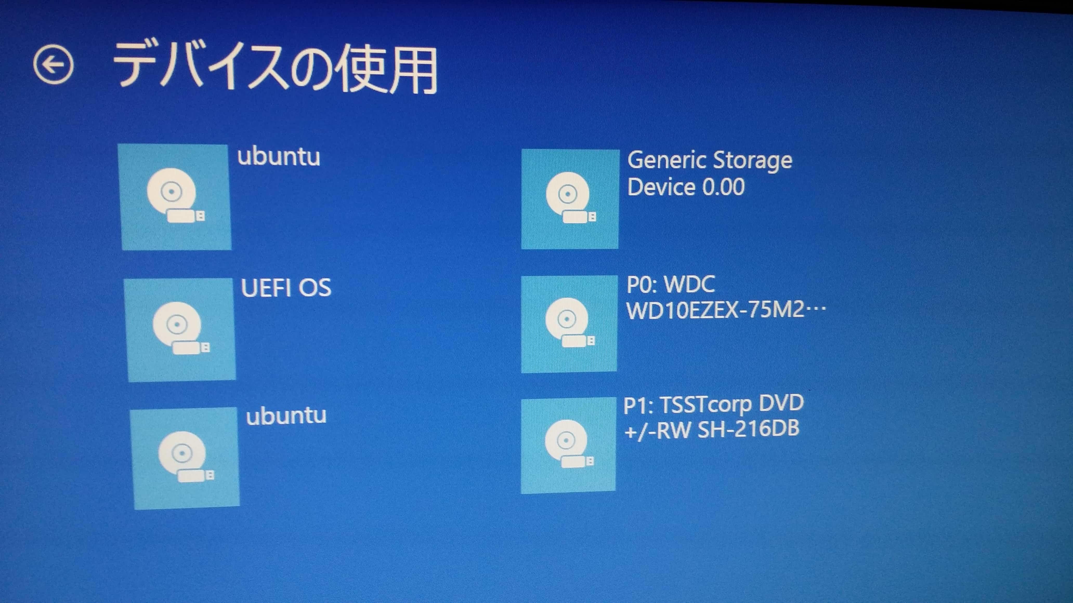 Windows8.1_Shift-再起動-デバイスの使用