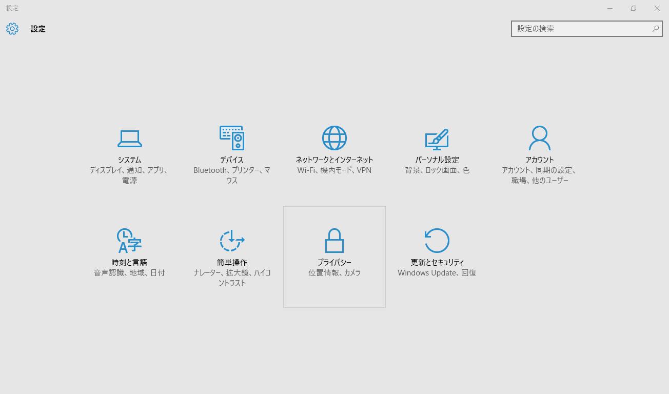 Windows10_設定01