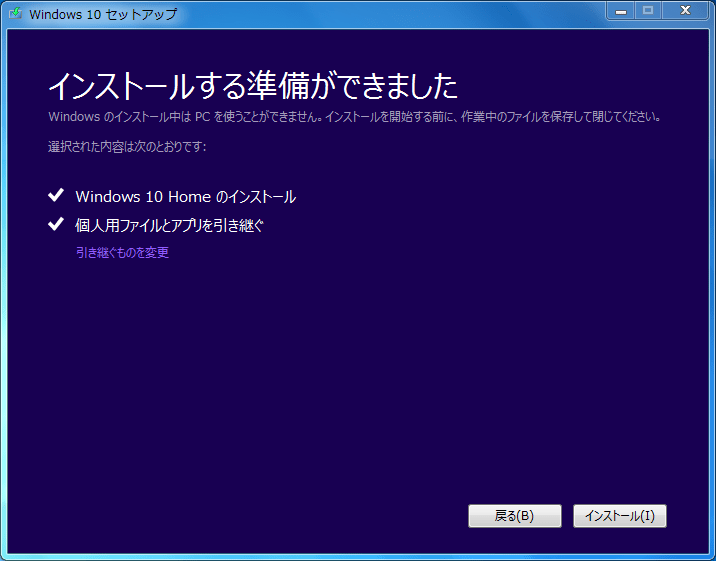 Gateway-NV59C_Win7_Windows10セットアップ10