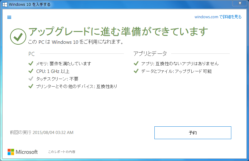 Gateway-NV59C_Win7_Windows10を入手する02