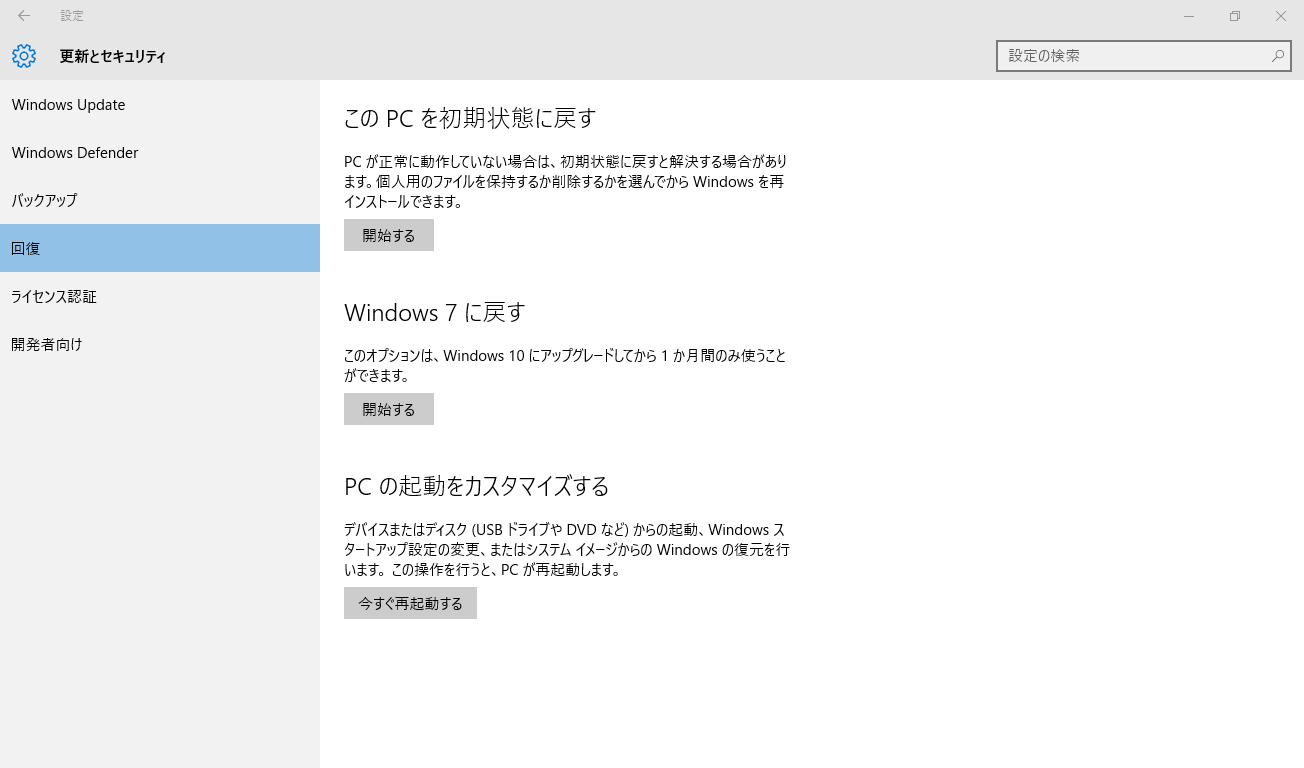 Gateway-NV59C_Win10_ダウングレード01