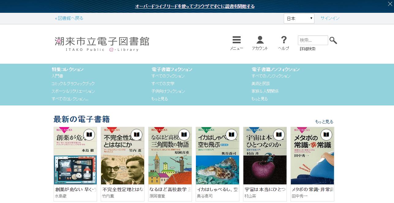 潮来市立電子図書館_サイトトップ
