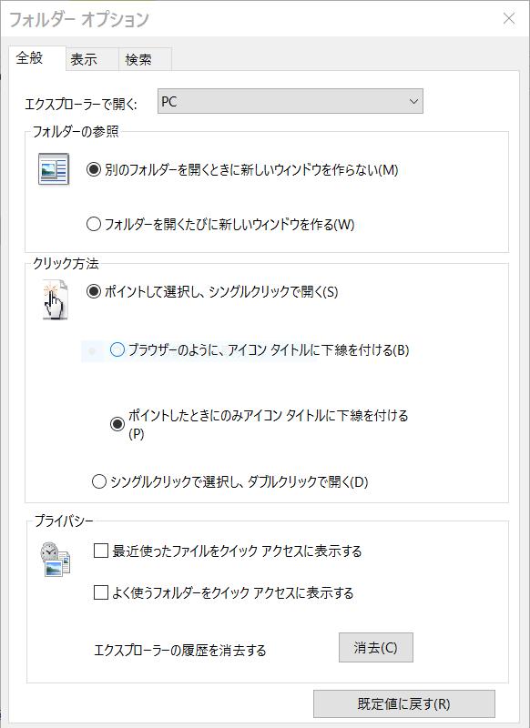 EveryPadPro_Win10_フォルダオプション_シングルクリックで開く01