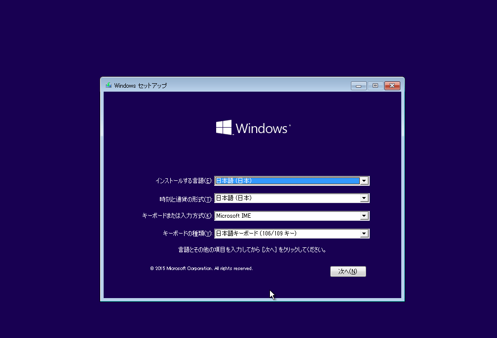 Windows10_install02