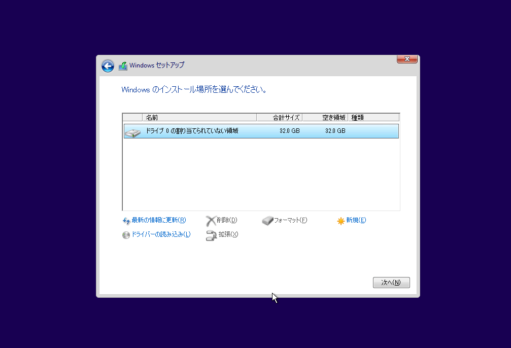 Windows10_install04
