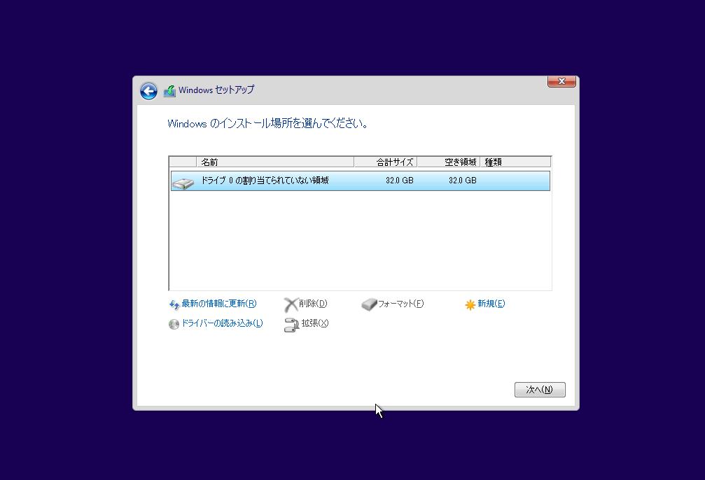 Windows10_install04