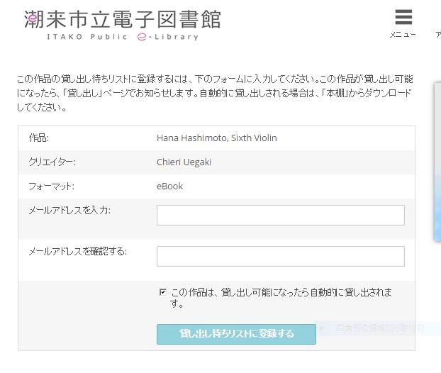 潮来市電子図書館_予約02