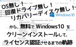 Windows10 で古いPCが蘇る!? OS無し、回復ドライブ無し、リカバリーディスク無しの状態から、無料でクリーンインストールしてライセンス認証させる方法 [Acer Aspire One 533 Windows7Starter]