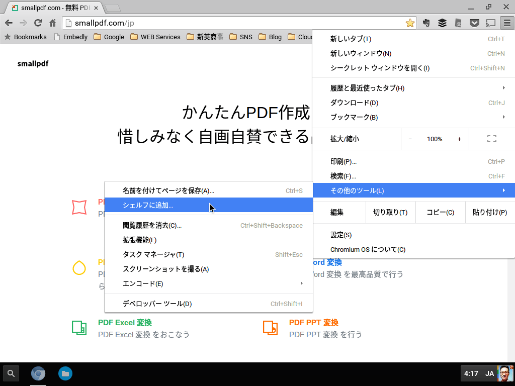 ChromiumOS_CustomBuild_シェルフに追加