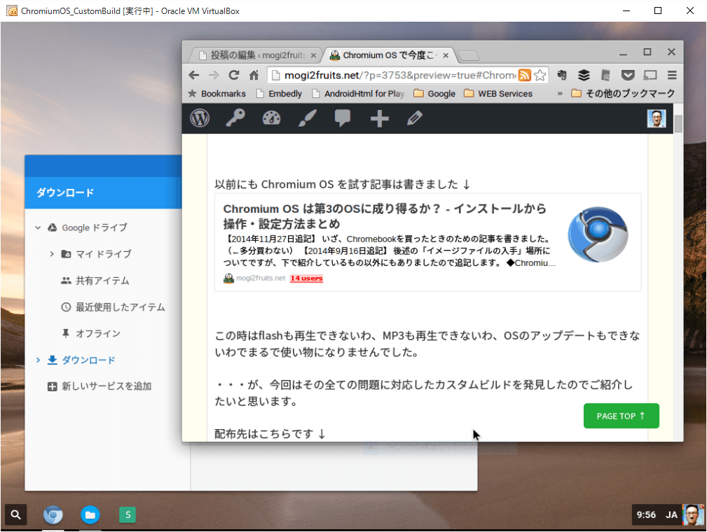 ChromiumOS_CustomBuild_VirtualBox